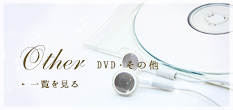 Other DVD・その他 一覧を見る